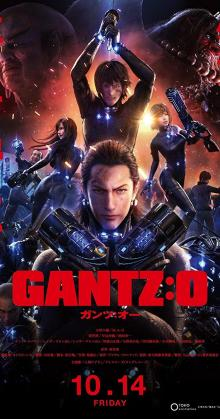 Gantz O (2016)