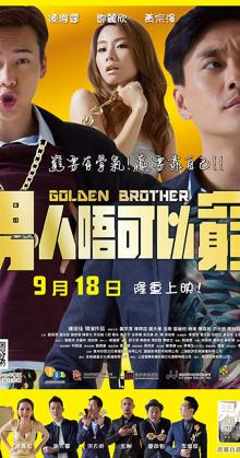 Golden Brother (2014)