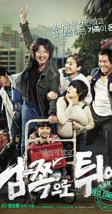 South Bound (2013)