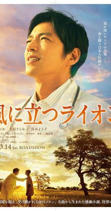 The Lion Standing in the Wind (2015)