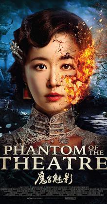 Phantom of the Theatre (2016)