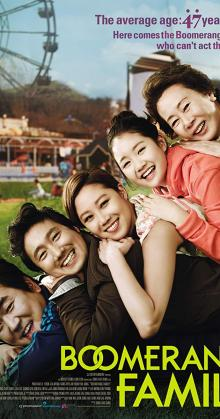 Boomerang Family (2013)