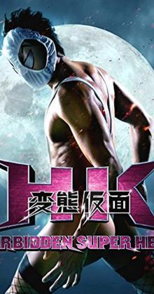 HK Forbidden Super Hero (2013)