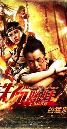 Angel Warriors (2013)