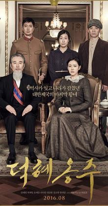 The Last Princess (2016)