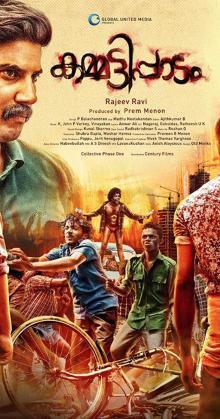 Kammatti Paadam (2016)