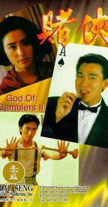 God Of Gamblers Ii (1991)