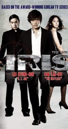 Iris The Movie (2010)