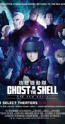 Ghost in the Shell The New Movie (2015)