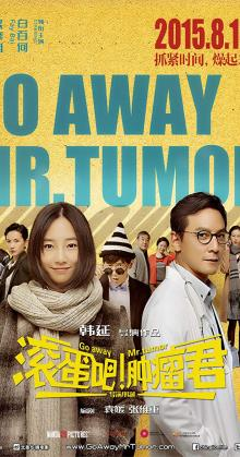 Go Away Mr Tumor (2015)