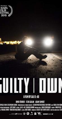 Guilty (2015)