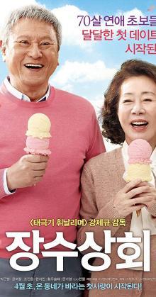 Jang su Sahng hoe (2015)