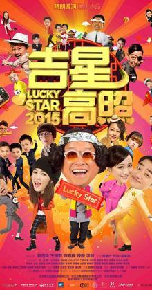 Lucky Star (2015)