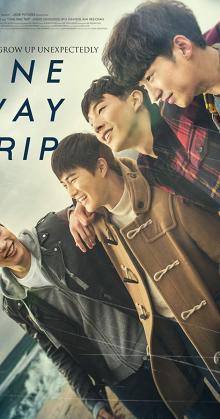 One Way Trip (2015)