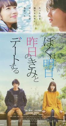 Tomorrow I Will Date With Yesterdays You (2016)