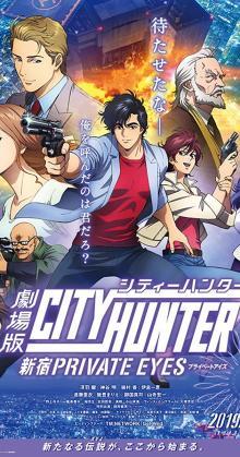 City Hunter Shinjuku Private Eyes (2019)
