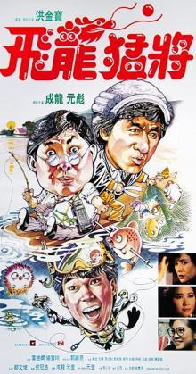 Dragons Forever (1998)