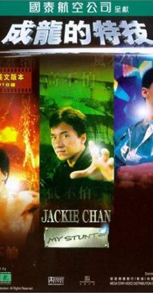 Jackie Chans My Stunts (1999)