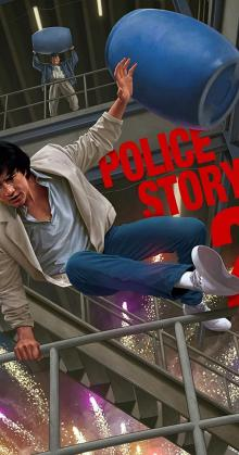 Police Story 2 (1998)