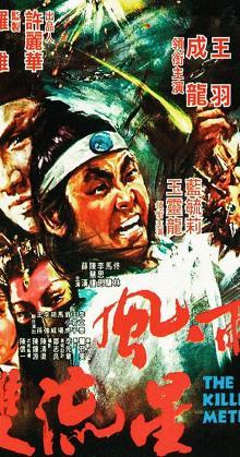 The Killer Meteors (1976)