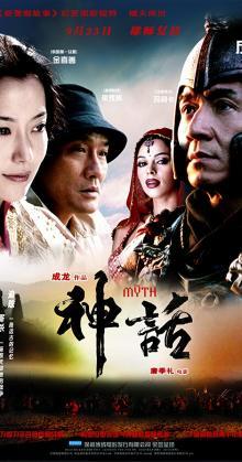 The Myth (2005)