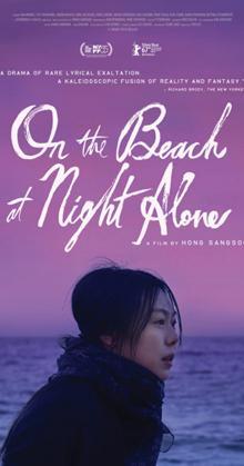 On the Beach at Night Alone Bamui haebyun eoseo honja (2017)