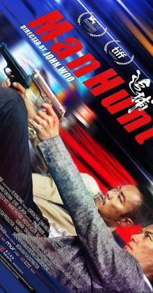 Manhunt Zhui bu (2017)