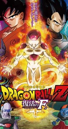 Dragon Ball Z Movie 15 Fukkatsu no F (2015)