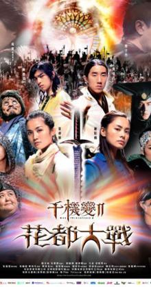 The Twins Effect Ii Blade Of Kings (2004)