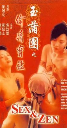 Sex and Zen (1991)