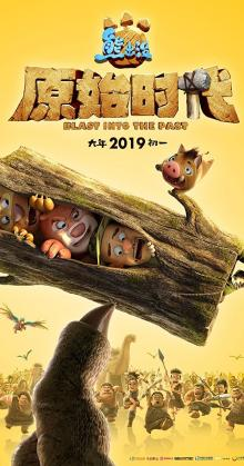 Boonie Bears Blast Into the Past (2019)