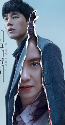 The Intruder (2020)
