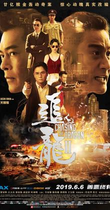 Chasing the Dragon II Wild Wild Bunch (2019)