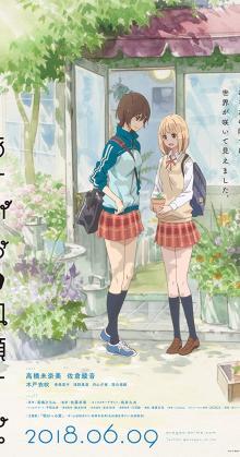 Kase san and Morning Glories (2018)