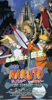 Naruto the Movie 2 Legend of the Stone of Gelel (2005)