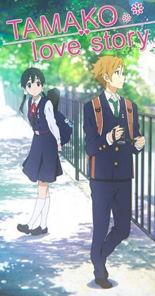 Tamako Love Story (2014)