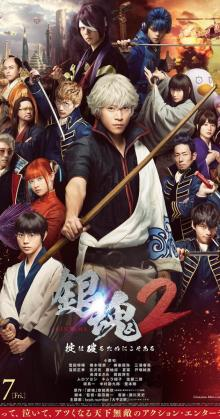 Gintama 2 Rules Are Made to Be Broken (2018)