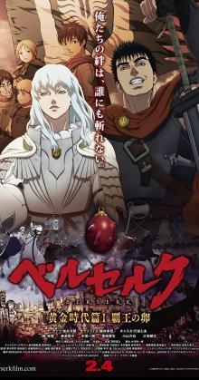 Berserk The Golden Age Arc I The Egg Of The King (2012)