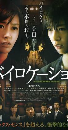 Bilocation (2013)