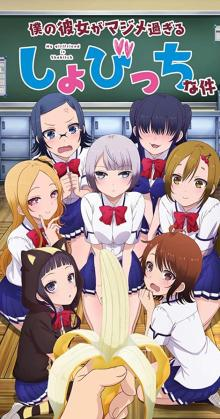 Boku no Kanojo ga Majimesugiru Sho bitch na Ken OVA (2018)