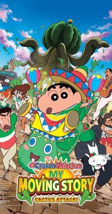 Crayon Shin chan Movie 23 Ora no Hikkoshi Monogatari Saboten Daisuugeki (2015)