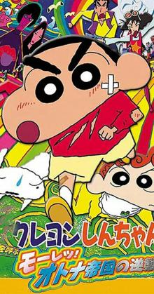 Crayon Shin chan The Adult Empire Strikes Back (2001)