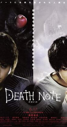 Death Note 1 (2006)