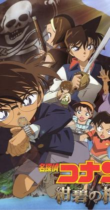 Detective Conan Movie 11 Jolly Roger in the Deep Azure (2007)