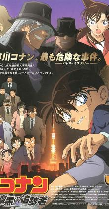 Detective Conan Movie 13 The Raven Chaser (2009)