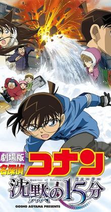 Detective Conan Movie 15 Quarter of Silence (2011)