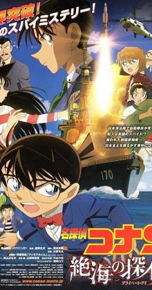 Detective Conan Movie 17 Private Eye in the Distant Sea Movie (2013)