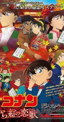 Detective Conan Movie 21 The Crimson Love Letter (2017)