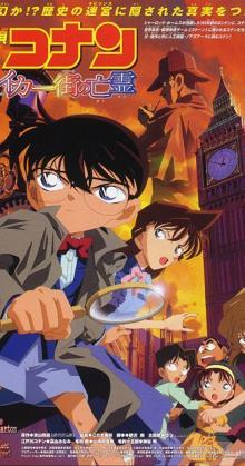 Detective Conan Movie 6 The Phantom of Baker Street (2002)