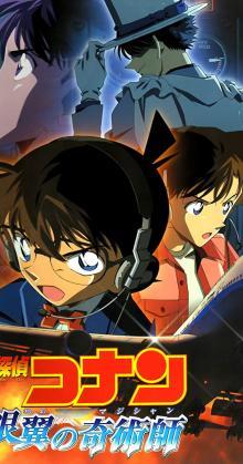 Detective Conan Movie 8 Magician of the Silver Sky (2014)